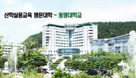 Đại học Tongmyong